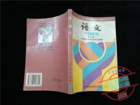 九年义务教育三年制初级中学教科书语文第六册...