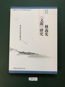 闽籍学者文字学著作整理研究丛书:林义光《文源》研究