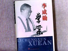 李成勋学案 精装 作者签赠本 印1000册
