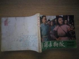 连环画 :洪湖赤卫队