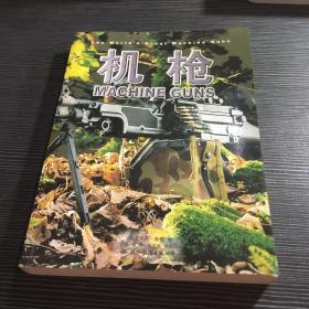 世界名枪.机枪:从1860年至今