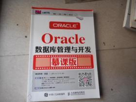 Oracle数据库管理与开发 慕课版