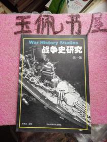 战争史研究-第一集