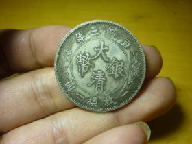 176、宣统三年大清银币