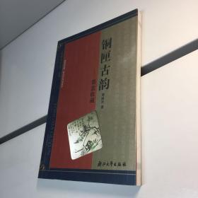 【《收藏与文化》丛书 】  铜匣古韵 :墨盒收藏 【一版一印 9品-95品+++ 正版现货 自然旧 多图拍摄 看图下单】
