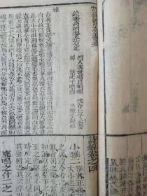 诗经(诗经体注图考)聚锦堂版。卷三卷四一厚册。内有多幅版画。