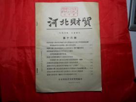 《河北财贸》 第16期(中共河北省委财贸部编印,1958年大跃进资料)