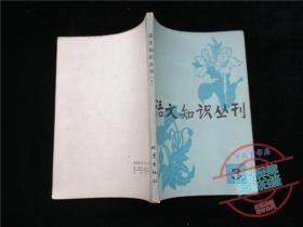 语文知识丛刊3