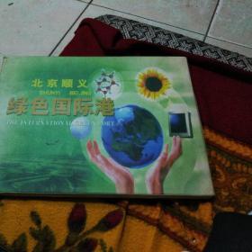 北京绿色国际港