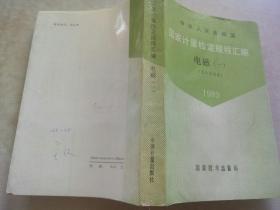 中华人民共和国国家计量检定规程汇编.电磁.一.直流器具类.1989