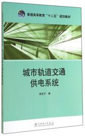 """普通高等教育""""十二五""""规划教材 城市轨道交通供电系统"""