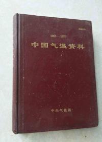 中国气温资料1961-1970 精装