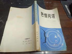 色情间谍  32开本
