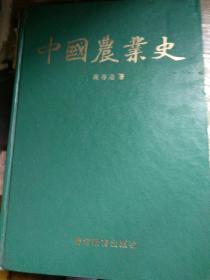 中国农业史,一九九六年一版一印。