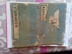 中西汇通医经精义(上下卷全,清光绪34年,千顷堂书局)