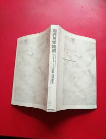 现代日本经济  日文原版,内有划线,详情看图