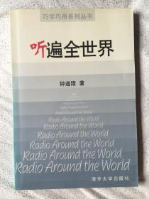听遍全世界(巧学巧用系列丛书)【大32开 品好】