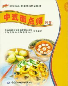 职业资格培训教材 中式面点师 中级 中国劳动社会保障出版社