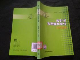 教科书常用量和单位实用指南