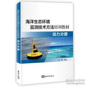 海洋生态环境监测技术方法培训教材--动力分册