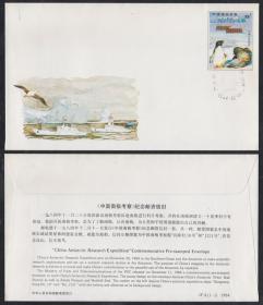 JF.4《中国南极考察》纪念邮资信封