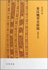 秦汉魏晋史探微 田余庆 著  9787101079067 中华书局