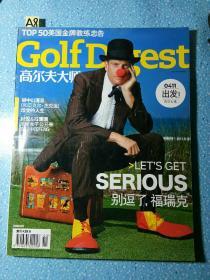 高尔夫大师杂志2009年8月