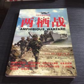 两栖战/20世纪战场全纪录