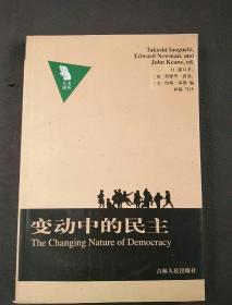 变动中的民主
