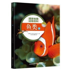 国家地理动物百科:鱼类.下(精装)