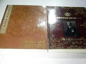 文贤家族旧藏纸杂文献