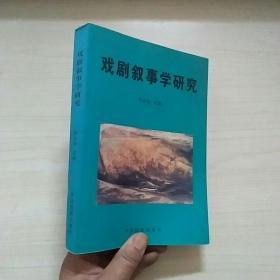 戏剧叙事学研究(作者签名)