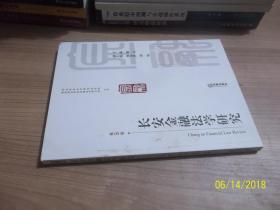 长安金融法学研究(第5卷)