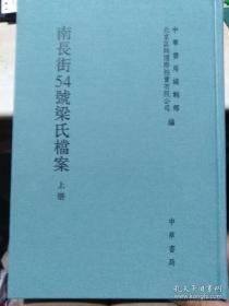 【3折包邮】南长街54号梁氏档案(精装全二册)收录梁启超信札、友朋信札、手稿等,及其珍贵   大开本两巨册一函 布面精装  全新