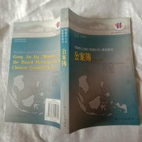 吧城华人公馆档案丛书 公案簿 第六辑