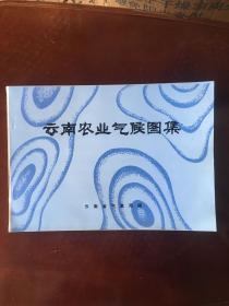 云南农业气候 图集  16开 近全新原版