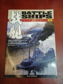 战舰023【16开】