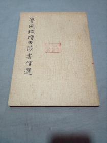 鲁迅致増田渉书信选(1975年1版1印)