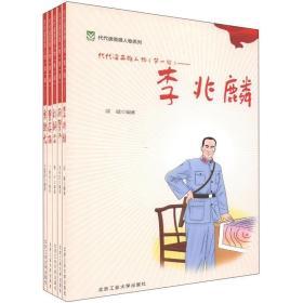 9787563932436-ha-代代读英雄人物 (*一辑):李兆麟+向警予+刘胡兰+董存瑞+黄继光(全5册)