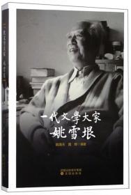 【正版】一代文学大家姚雪垠 姚海天,蒋晔编著