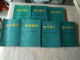 《地质辞典(七册全)》作者、出版社、年代、品相、详情见图!东3---2