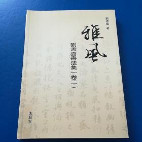 刘孟嘉书法集(卷二)