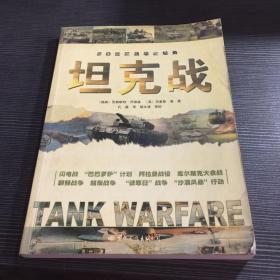 坦克战/20世纪战场全纪录