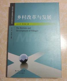 乡村改革与发展