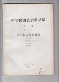 中华民国史资料丛稿 译稿 民国名人传记辞典 第8.9.12辑