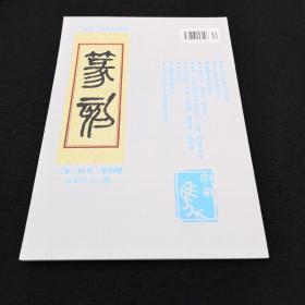 篆刻季刊2014年第4期