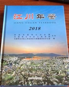 江川年鉴.2018