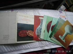 明信片 故宫博物院藏工艺品选1、2、 20张全
