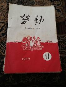 劳动(1959年8.9.10.11.15.16.17.18.19是专号.20.21.22.23.24)14本