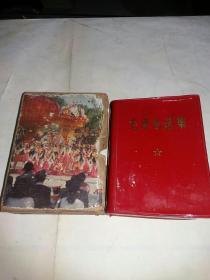 《毛泽东选集》一卷本,少见版木